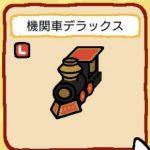 機関車デラックス