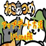 ねこあつめ アップデートの方法 iphoneの場合