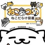 ねこあつめ 本が発売決定!! 内容・発売日・特典は?