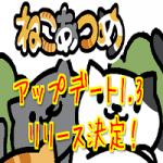 ねこあつめ アップデート 1.3 リリース日発表!