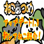 ねこあつめ アップデート 1.3 新レアねこ紹介!