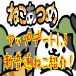 ねこあつめ アップデート 1.3 新ねこ(普通ねこ)紹介!