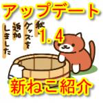 ねこあつめ アップデート 1.4 新ねこ紹介!