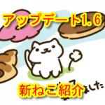 ねこあつめ アップデート1.6 新ねこ紹介