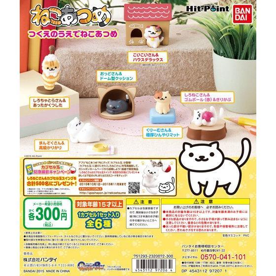 ねこあつめ つくえのうえでねこあつめ 猫 ネコ ゲーム キャラ フィギュア グッズ ガチャ バンダイ(全6種フルコンプセット)