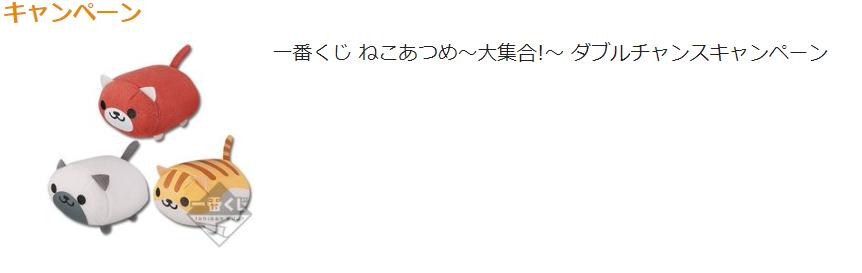 一番くじ ねこあつめ~大集合!~ダブルキャンペーン
