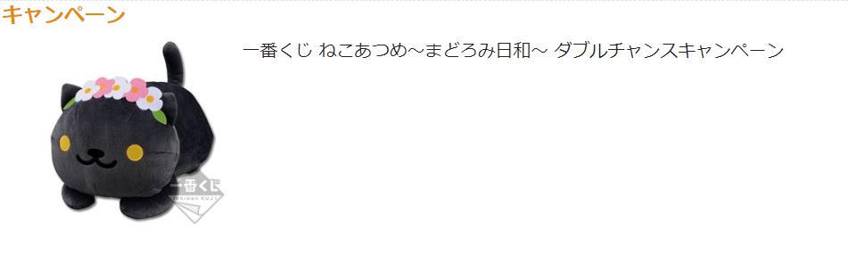 一番くじ ねこあつめ~まどろみ日和~ダブルキャンペーン