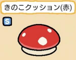 きのこクッション赤