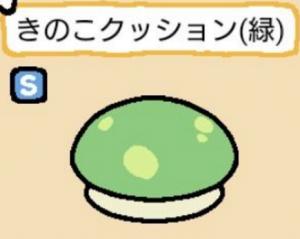 きのこクッション緑