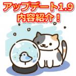 ねこあつめ アップデート1.9  12月の新レアねこ グッズ かべがみ紹介