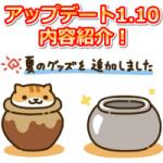 ねこあつめ アップデート 最新1.10  新レアねこ グッズ紹介